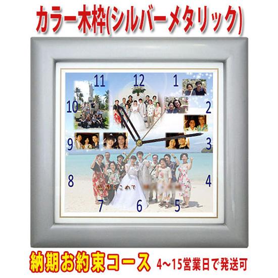 【しあわせの時計『基本サイズ・カラー木枠(シルバーメタリック)』「納期お約束コース」】【送料無料】※北海道・沖縄・離島を除く【掛け時計】スタンド購入で置時計にもなります!