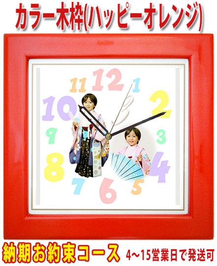 【しあわせの時計『基本サイズ・カラー木枠(ハッピーオレンジ)』「納期お約束コース」】【送料無料】※北海道・沖縄・離島を除く【掛け時計】スタンド購入で置時計にもなります!