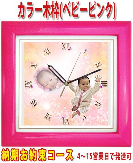 【しあわせの時計『基本サイズ・カラー木枠(ベビーピンク)』「納期お約束コース」】【送料無料】※北海道・沖縄・離島を除く【掛け時計】スタンド購入で置時計にもなります!