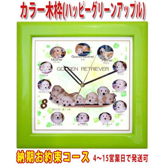 【しあわせの時計『基本サイズ・カラー木枠(ハッピーグリーンアップル)』「納期お約束コース」】【送料無料】【掛け時計】スタンド購入で置時計にもなります!