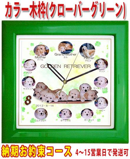 【しあわせの時計『基本サイズ・カラー木枠(クローバーグリーン)』「納期お約束コース」】【送料無料】※北海道・沖縄・離島を除く【掛け時計】スタンド購入で置時計にもなります!