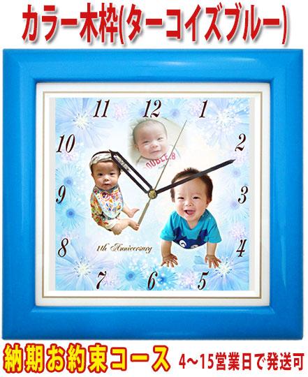 【しあわせの時計『基本サイズ・カラー木枠(ターコイズブルー)』「納期お約束コース」】【送料無料】※北海道・沖縄・離島を除【掛け時計】スタンド購入で置時計にもなります!