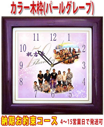 【しあわせの時計『基本サイズ・カラー木枠(パールグレープ)』「納期お約束コース」】【送料無料】※北海道・沖縄・離島を除く【掛け時計】スタンド購入で置時計にもなります!