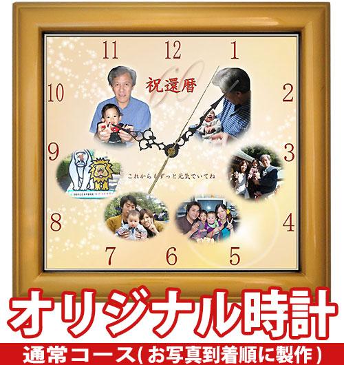 ≪還暦祝い≫しあわせの時計『ワイドサイズ・カラー木枠(ゴールドメタリック)(大きいサイズ)』「通常コース」【掛時計】スタンド購入で置時計にもなります!【送料無料】※北海道・沖縄・離島を除く