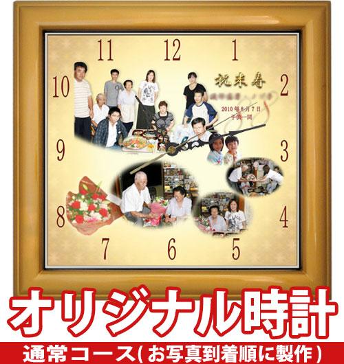 ≪米寿のお祝いに大切な家族へ感激のプレゼント≫しあわせの時計『ワイドサイズ・カラー木枠(ゴールドメタリック)(大きいサイズ)』「通常コース」【掛時計】スタンド購入で置時計にもなります!【送料無料】※北海道・沖縄・離島を除く