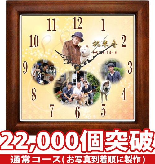 ≪米寿のお祝いに祖父・祖母へ届ける感謝の思い≫しあわせの時計『ワイドサイズ・こげ茶木枠(大きいサイズ)』「通常コース」【掛時計】スタンド購入で置時計にもなります!【送料無料】※北海道・沖縄・離島を除く
