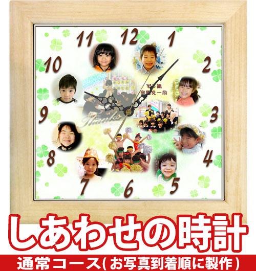 ≪卒業・卒園記念に先生の笑顔を≫しあわせの時計『ワイドサイズ・メイプル木枠(大きいサイズ)』「通常コース」【卒業記念】【掛時計】スタンド購入で置時計にもなります!【送料無料】※北海道・沖縄・離島を除く