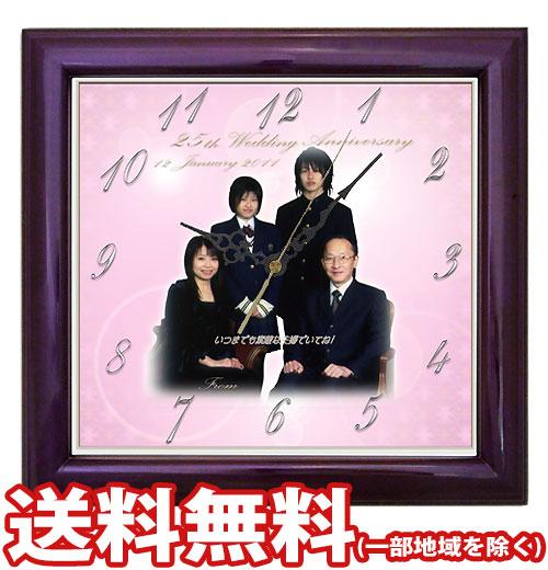 ≪25年の思い出を世界でひとつだけの時計に≫しあわせの時計『ワイドサイズ・カラー木枠(パールグレープ)(大きいサイズ)』「通常コース」【掛時計】スタンド購入で置時計にもなります!【送料無料】※北海道・沖縄・離島を除く