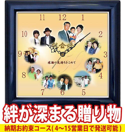 ≪金婚祝いに思い出の写真やメッセージをのせて≫しあわせの時計『ワイドサイズ・カラー木枠(ロイヤルネイビーブルー)(大きいサイズ)』「納期お約束コース」【掛時計】スタンド購入で置き時計にもなります!【送料無料】※北海道・沖縄・離島を除く