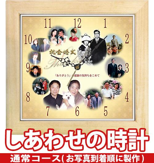 ≪金婚式祝いの記念に絆を結ぶ贈り物≫しあわせの時計『ワイドサイズ・メイプル木枠(大きいサイズ)』「通常コース」【金婚記念】【掛時計】スタンド購入で置時計にもなります!【送料無料】※北海道・沖縄・離島を除く