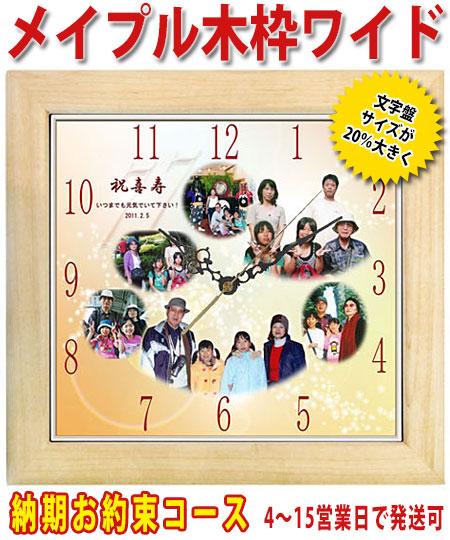 【しあわせの時計『ワイドサイズ・メイプル木枠』「納期お約束コース」】【送料無料】※北海道・沖縄・離島を除く【掛時計】スタンド購入で置き時計にもなります!