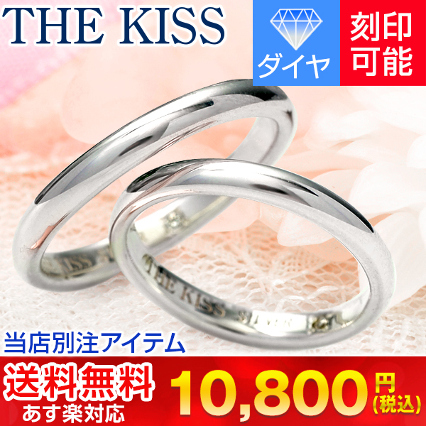 jwell a the kiss pairing carved seal for free ring couple silver