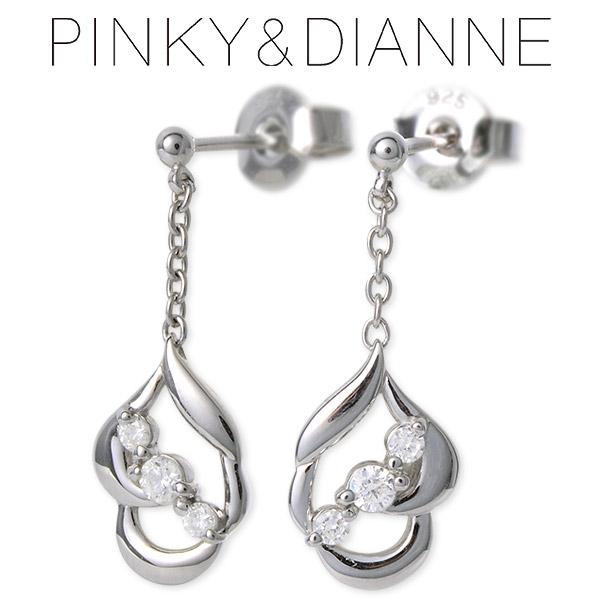 送料無料 Pinky&Dianne シルバー ピアス 彼女 レディース 女性 誕生日プレゼント 記念日 ギフトラッピング ピンキーアンドダイアン