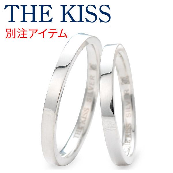 THE KISS シルバー ペアリング 婚約指輪 結婚指輪 エンゲージリング ダイヤモンド 名入れ 刻印 【当店オリジナル】 彼女 彼氏 レディース メンズ カップル ペア 誕生日プレゼント 記念日 ギフトラッピング ザキッス ザキス ザ・キッス 送料無料 母の日 2020
