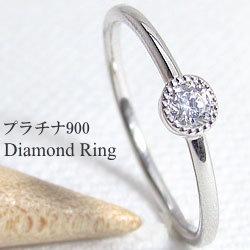 一粒ダイヤモンドリング 指輪プラチナ900 天然ダイヤモンド0.10ct Pt900ジュエリー