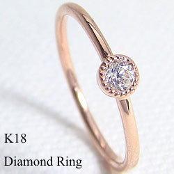 一粒ダイヤモンドリング 指輪ホワイトゴールドK18 ピンクゴールドK18 イエローゴールドK18 天然ダイヤモンド