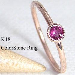 誕生石リング カラーストーン ホワイトゴールドK18 ピンクゴールドK18 イエローゴールドK18 ピンクトルマリン