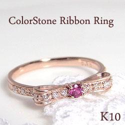リボンリング 指輪 10金リング リボンモチーフ カラーストーンリング K10WG K10PG K10YG 誕生石 ピンキーリング ダイヤモンド ファランジリング ミディリング bs07 ギフトrr ホワイトデー
