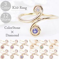 カラーストーンリング 誕生石 指輪 10金 ミディリング ファランジリング ピンキーリング 1号~ お守り パワーストーン ギフト