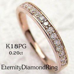 ダイヤエタニティリング 0.20ct ピンクゴールドK18 18金 指輪 リング Diamonnd Ring