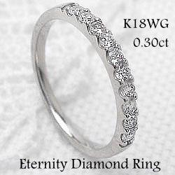 エタニティダイヤモンドリング/ホワイトゴールドK18/0.30ct