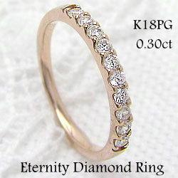 ダイヤモンドエタニティリング/ピンクゴールドK18/0.30ct