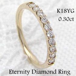 ダイヤモンドエタニティリング/イエローゴールドK18/0.30ct