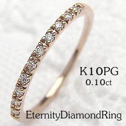 ピンクゴールドK10 指輪 エタニティリング 天然ダイヤモンド0.10ct ゴールド