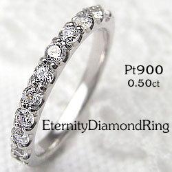 新品 プラチナ ハーフエタニティリング ダイヤモンドリング 驚きの値段 Pt900 送料無料 天然ダイヤモンド0.50ct プラチナ900 通販 指輪