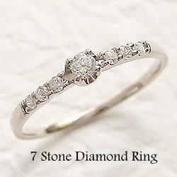 ラッキーアイテム 指輪 セブンストーン 天然ダイヤモンドリング0.15ct ホワイトゴールドK10