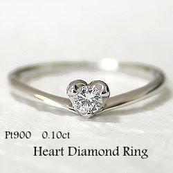 一粒ダイヤモンド ハートリング プラチナ900 婚約 0.10ct 指輪 通販 婚約