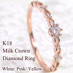 ピンキーリング ダイヤモンド リング 指輪 18金 1号~ K18WG K18PG K18YG ミルククラウン diamond ring 通販 ショップ 文字入れ 刻印 可能 ギフト ホワイトデー