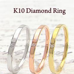 一粒ダイヤモンドリング 指輪 レディース 10金 ゴールド K10 ピンキーリング 1号~ 単品 結婚指輪 婚約指輪 ブライダル クリスマス プレゼント xmas