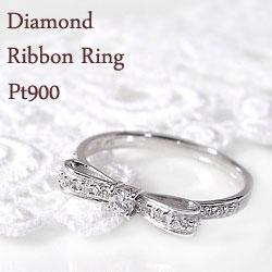 リボンリング 指輪 レディース リボンリング ダイヤモンド プラチナ900 Pt900 ピンキーリング アクセサリー ホワイトデー プレゼントrr ホワイトデー