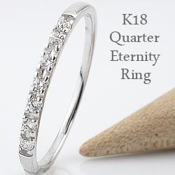 指輪 レディース クォーター エタニティリング 18金 7ストーン ラッキー ピンキーリング 1号~ K18 ゴールド ダイヤモンド クリスマス プレゼント xmas