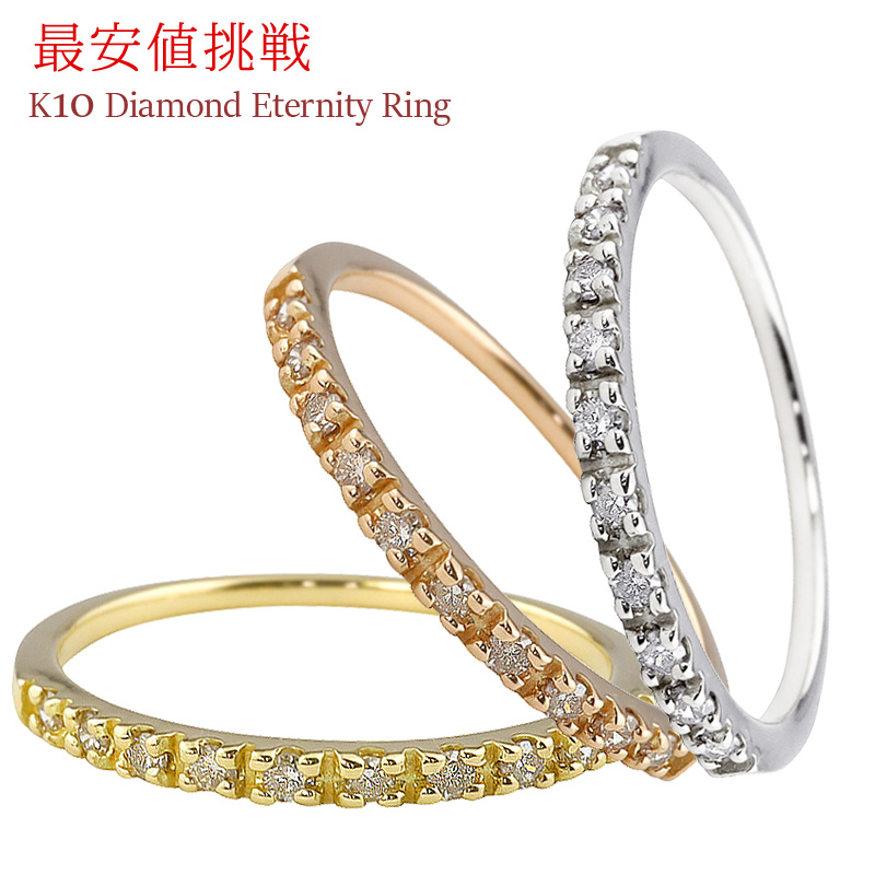 【最安値に挑戦】エタニティリング 10金 エタニティ ダイヤモンドリング ゴールドK10 10石 0.10ct ハーフエタニティ ピンキーリング 1号から 単品 結婚指輪 ゴールド 婚約指輪 ブライダル ホワイトデー プレゼント