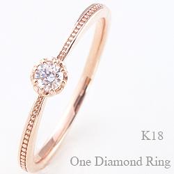 一粒 ダイヤモンド 18金 リング ミルウチ 指輪 レディース K18 ゴールド 重ね着け ピンキーリング ハート モチーフ ホワイトデー プレゼント ホワイトデー