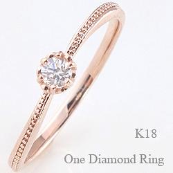 一粒 ダイヤモンド 18金 リング ミルウチ K18WG K18PG K18YG 指輪 レディース 重ね着け ピンキーリング モチーフ ボーナス プレゼント ギフト