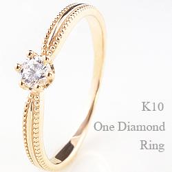 指輪 レディース 一粒 クラウン ダイヤモンド 10金 王冠リング ミルウチ K10WG K10PG K10YG 重ね着け ピンキーリング モチーフ クリスマス プレゼント ギフト