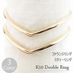 ミディリング 指輪 2連 Vライン ファランジ リング 10金 ホワイトゴールド ピンクゴールド イエローゴールド ピンキーリング 1号 ~ ホワイトデー