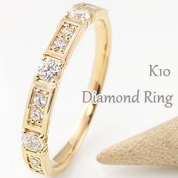 指輪 レディース ダイヤモンドリング 10金 ゴールド ピンキーリング ゴールド K10 婚約 記念日 ジュエリー ギフト クリスマス プレゼント xmas