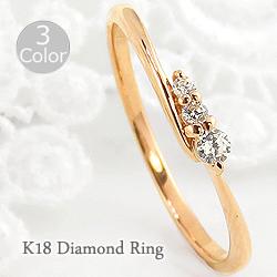 ダイヤモンドリング 婚約指輪 18金 3石 トリロジー 3ストーン ゴールド ピンキーリング 1号~ 指輪 レディース クリスマス プレゼント xmas