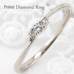 プラチナリング 婚約指輪 指輪 レディース ダイヤモンドリング 3石 トリロジー 3ストーン Pt900 ピンキーリング 1号~ 指輪 ジュエリー クリスマス プレゼント xmas