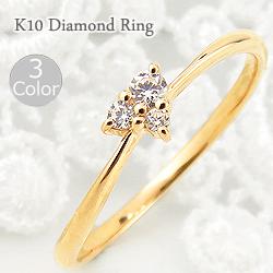 指輪 レディース ダイヤモンドリング 婚約指輪 10金 3石 ハートトリロジー 3ストーン ホワイト ピンク イエロー ピンキーリング 1号~ 指輪 ジュエリー ボーナス プレゼント