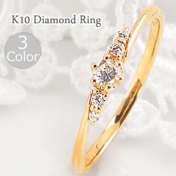 指輪 レディース ダイヤモンドリング 婚約指輪 10金 5石 ファイブストーン ゴールド ピンキーリング 1号~ クリスマス プレゼント xmas