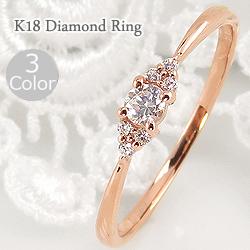 指輪 レディース ダイヤモンドリング 婚約指輪 18金 7石 セブンストーン ホワイト ピンク イエロー ピンキーリング 1号~ ボーナス プレゼント