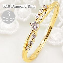 指輪 レディース ダイヤモンドリング 婚約指輪 10金 7石 セブンストーン クロス ゴールド ピンキーリング 1号~ ホワイトデー プレゼント