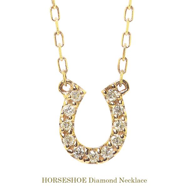 ネックレス レディース 馬蹄ネックレス ペンダント ダイヤモンドネックレス 18金 ホースシュー 通販 ホワイトデー プレゼント