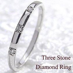 スリーストーン ダイヤモンドリング 10金 指輪 ホワイトゴールドK10 トリロジー シンプル ピンキーリング ファランジリング ミディリング 究極