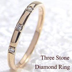 スリーストーンダイヤモンドリング 18金 指輪 ピンクゴールドK18 ピンキーリング ファランジリング ミディリング 究極リング ピンキーリング ギフト ホワイトデー